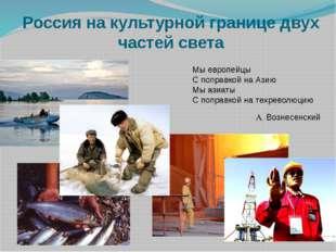 Россия на культурной границе двух частей света Мы европейцы С поправкой на Аз