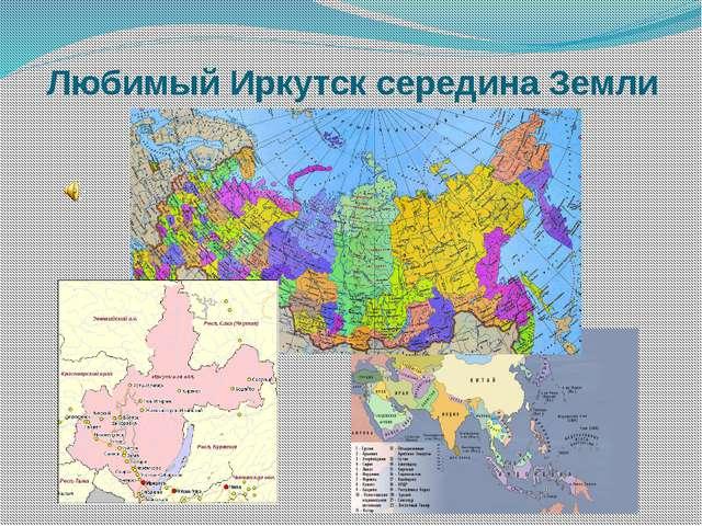 Любимый Иркутск середина Земли
