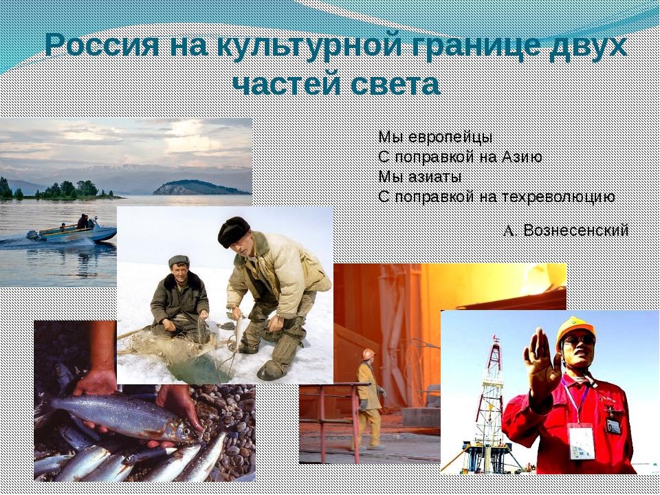 Россия на культурной границе двух частей света Мы европейцы С поправкой на Аз...
