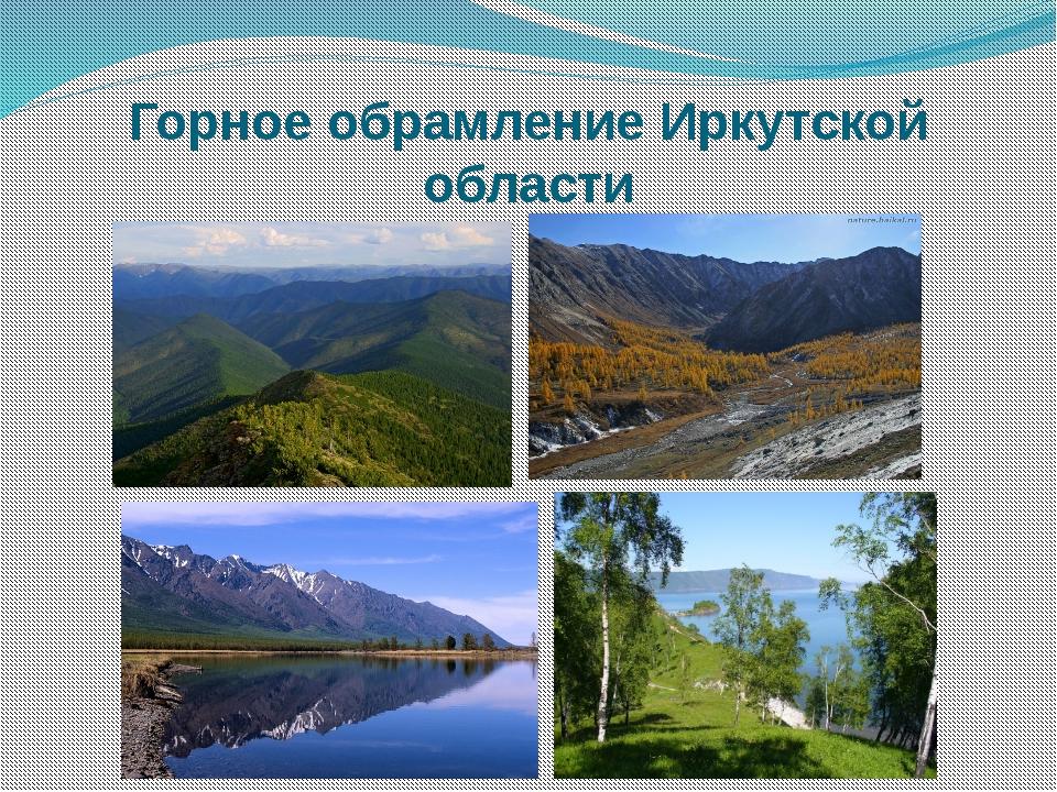 Горное обрамление Иркутской области