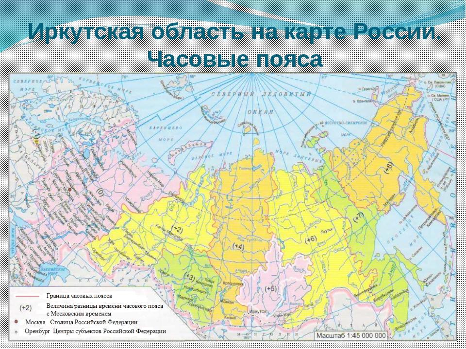 Иркутская область на карте России. Часовые пояса