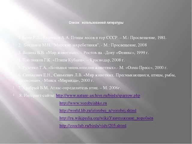 Список использованной литературы 1. Беме Р.Л., Кузнецов А.А. Птицы лесов и г...