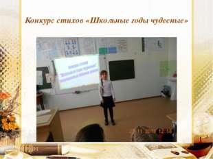 Конкурс стихов «Школьные годы чудесные»