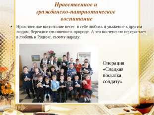 Нравственное и гражданско-патриотическое воспитание Нравственное воспитание н