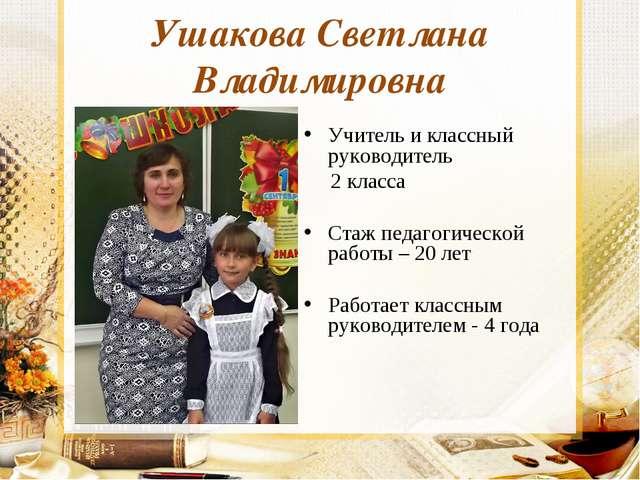 Ушакова Светлана Владимировна Учитель и классный руководитель 2 класса Стаж п...