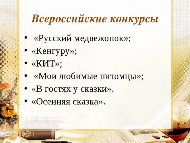 Всероссийские конкурсы «Русский медвежонок»; «Кенгуру»; «КИТ»; «Мои любимые п...