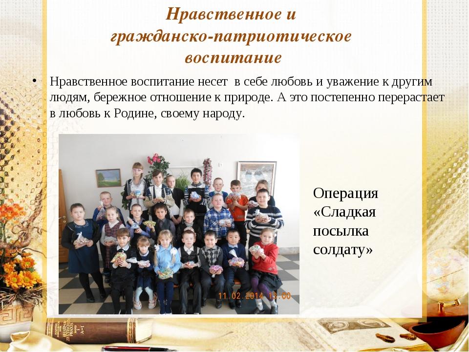 Нравственное и гражданско-патриотическое воспитание Нравственное воспитание н...