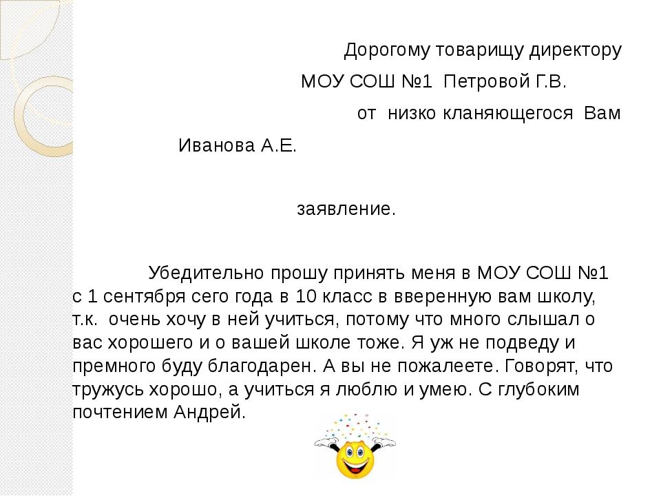 Дорогому товарищу директору МОУ СОШ №1 Петровой Г.В. от низко кланяющегося В...