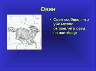 Овен Овен сообщал, что уже можно отправлять овец на пастбище.