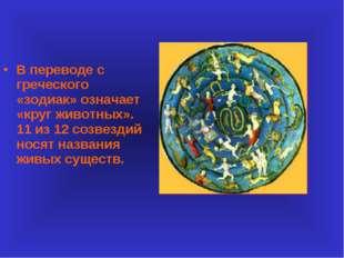 В переводе с греческого «зодиак» означает «круг животных». 11 из 12 созвездий