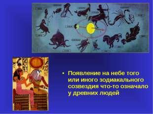 Появление на небе того или иного зодиакального созвездия что-то означало у др