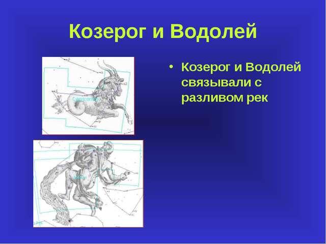 Козерог и Водолей Козерог и Водолей связывали с разливом рек