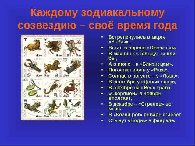 Каждому зодиакальному созвездию – своё время года Встрепенулись в марте «Рыбы...