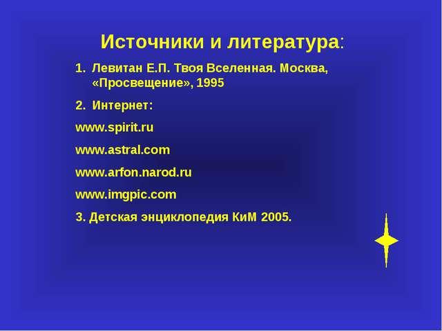 Источники и литература: Левитан Е.П. Твоя Вселенная. Москва, «Просвещение», 1...