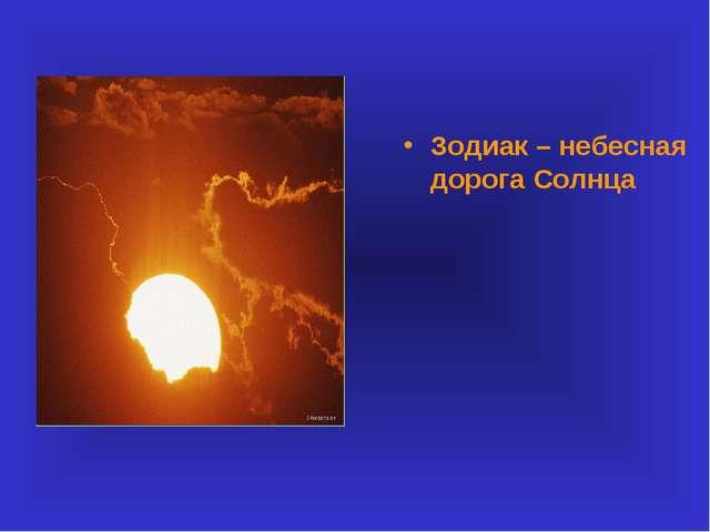 Зодиак – небесная дорога Солнца