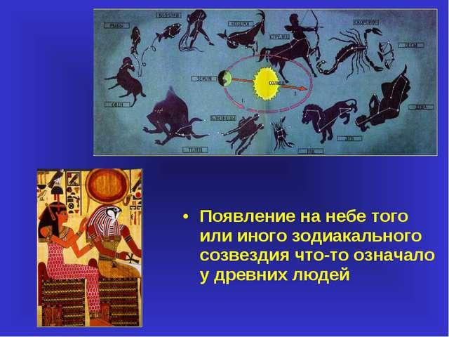 Появление на небе того или иного зодиакального созвездия что-то означало у др...