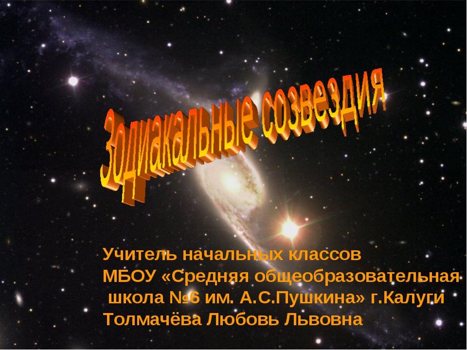 Учитель начальных классов МБОУ «Средняя общеобразовательная школа №6 им. А.С....