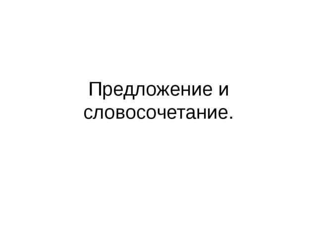 Предложение и словосочетание.