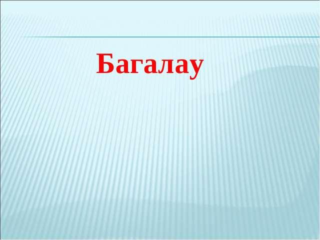 Багалау