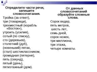 Определите части речи, запишите словосочетания. Тройка (за ответ), три (това