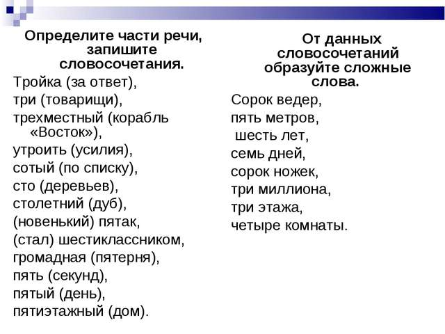 Определите части речи, запишите словосочетания. Тройка (за ответ), три (това...