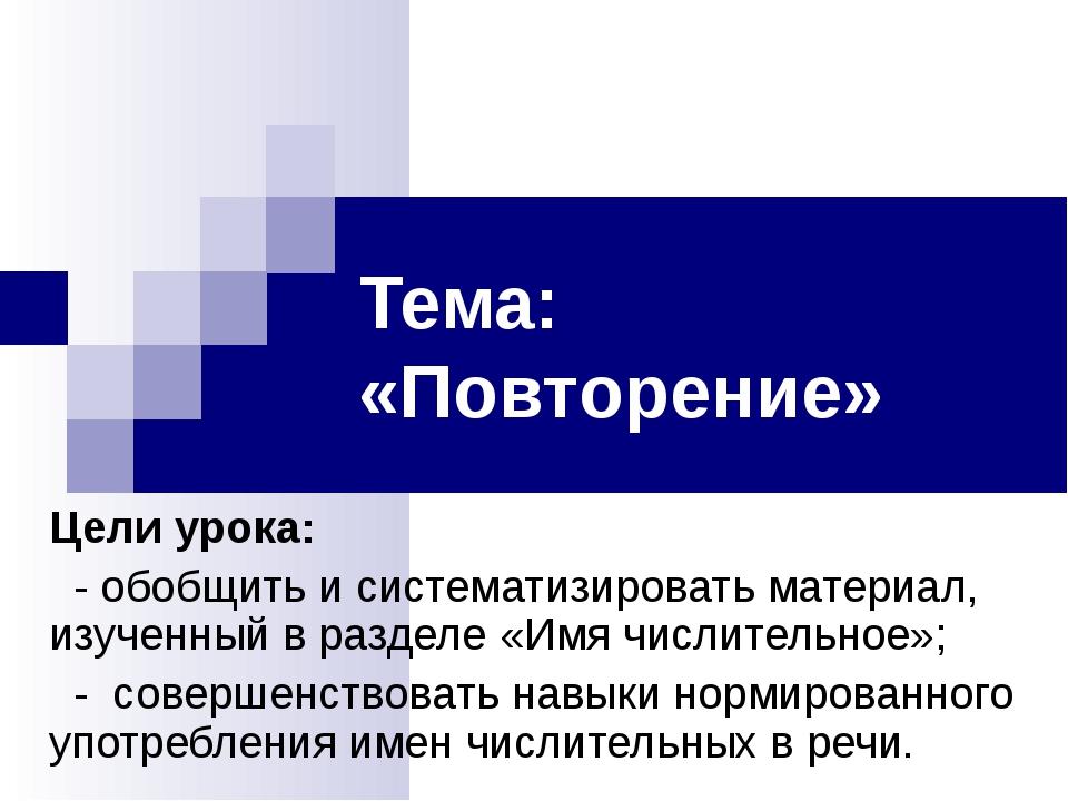 Тема: «Повторение» Цели урока: - обобщить и систематизировать материал, изуче...