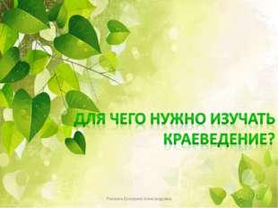 Ренжина Екатерина Александровна Ренжина Екатерина Александровна