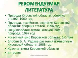 Природа Кировской области: сборник статей, 1960 год Природа, хозяйство, эколо