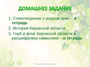 1. Стихотворение о родном крае - в тетрадь 2. История Кировской области 3. Ге