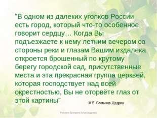 """""""В одном из далеких уголков России есть город, который что-то особенное гово"""