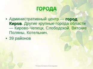 Административный центр — город Киров. Другие крупные города области — Кирово-