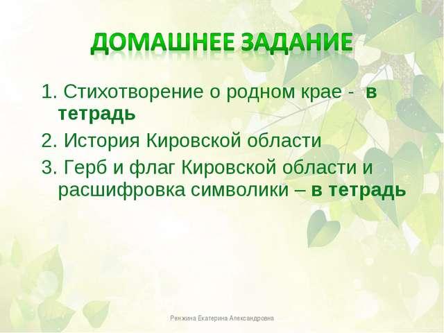 1. Стихотворение о родном крае - в тетрадь 2. История Кировской области 3. Ге...