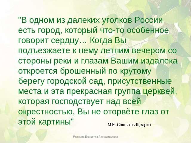 """""""В одном из далеких уголков России есть город, который что-то особенное гово..."""