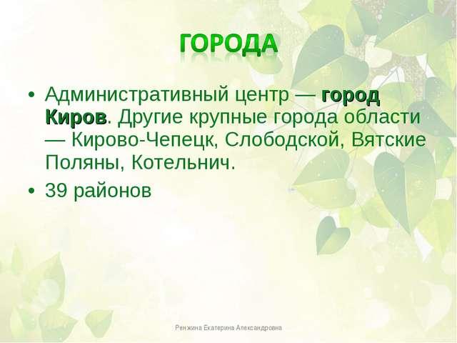 Административный центр — город Киров. Другие крупные города области — Кирово-...