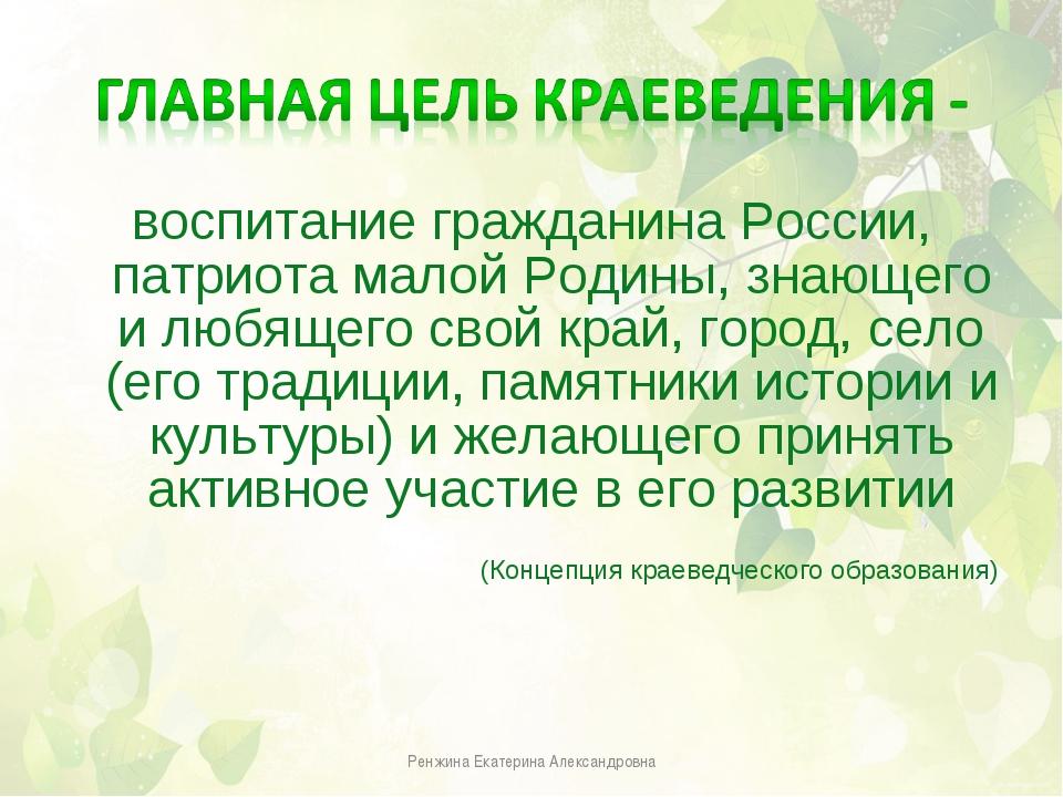 воспитание гражданина России, патриота малой Родины, знающего и любящего свой...