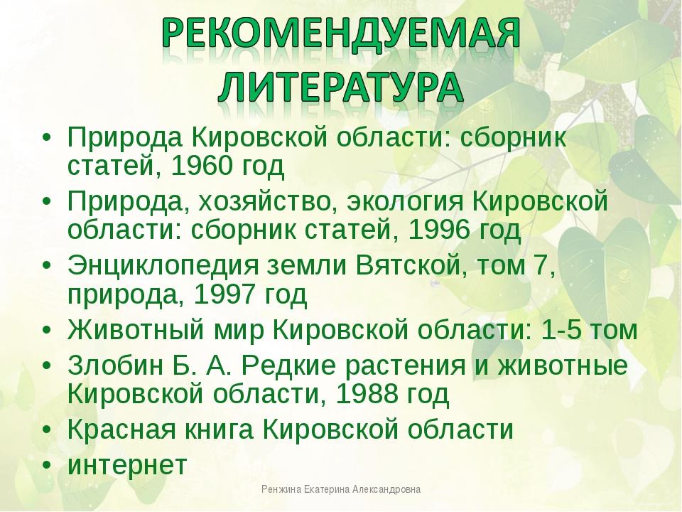 Природа Кировской области: сборник статей, 1960 год Природа, хозяйство, эколо...
