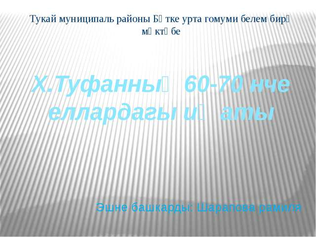 Тукай муниципаль районы Бәтке урта гомуми белем бирү мәктәбе Х.Туфанның 60-70...