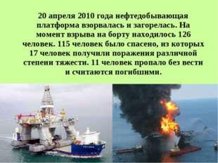 20 апреля 2010 года нефтедобывающая платформа взорвалась и загорелась. На мо