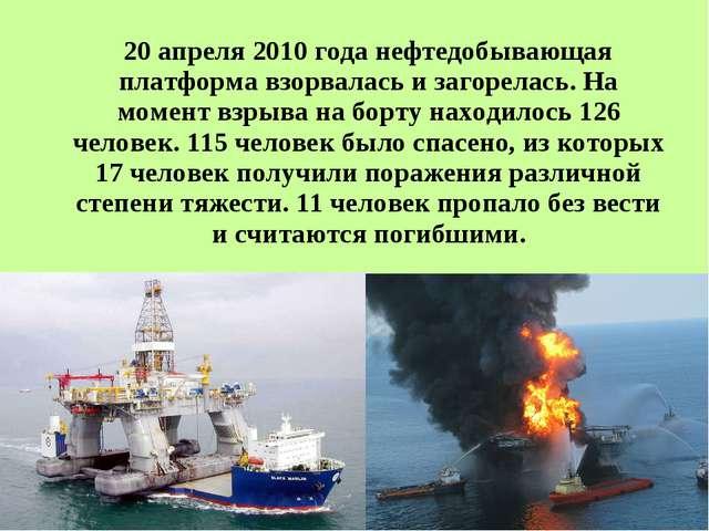 20 апреля 2010 года нефтедобывающая платформа взорвалась и загорелась. На мо...