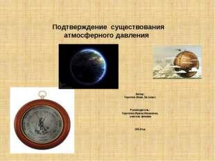 Подтверждение существования атмосферного давления   Автор: Торопов Ив