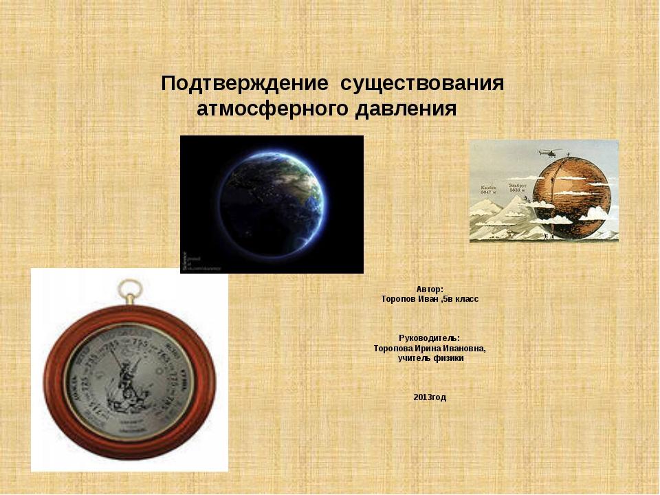 Подтверждение существования атмосферного давления   Автор: Торопов Ив...