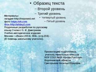 Презентацию подготовила учитель начальных классов НОУ СОШ №39 города Россошь