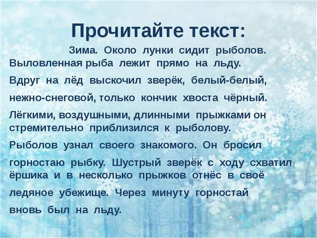 Прочитайте текст: Зима. Около лунки сидит рыболов. Выловленнаярыба леж...