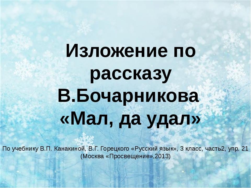 Изложение по рассказу В.Бочарникова «Мал, да удал» По учебнику В.П. Канакино...