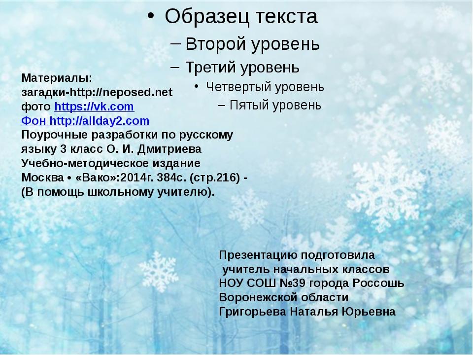 Презентацию подготовила учитель начальных классов НОУ СОШ №39 города Россошь...
