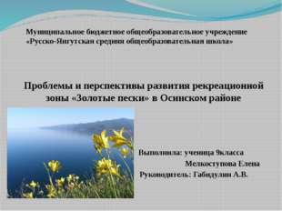 Муниципальное бюджетное общеобразовательное учреждение «Русско-Янгутская сред
