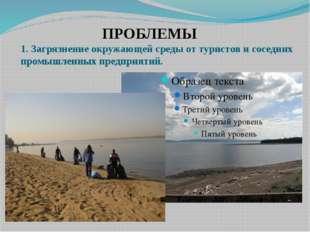 ПРОБЛЕМЫ 1. Загрязнение окружающей среды от туристов и соседних промышленных
