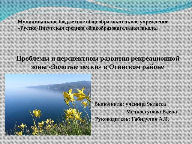 Муниципальное бюджетное общеобразовательное учреждение «Русско-Янгутская сред...