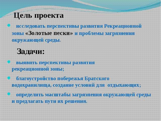 Цель проекта исследовать перспективы развития Рекреационной зоны «Золотые пе...