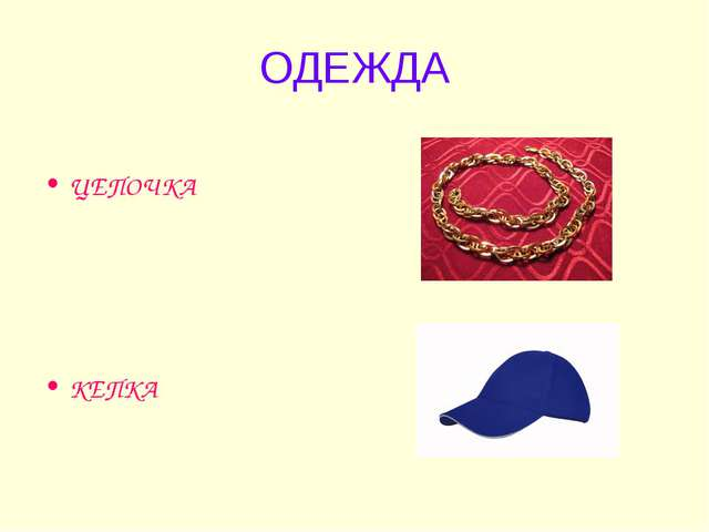 ОДЕЖДА ЦЕПОЧКА КЕПКА